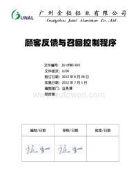 JA-OPMS-001-顾客反馈与召回控制程序