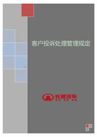 长城汽车2014年客户投诉处理管理规定