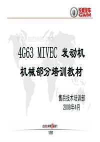 4G63发动机机械培训0924