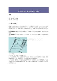 4G63MIVEC-发动机配气机构