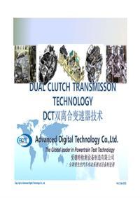 DCT双离合变速器及其测试技术