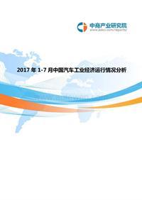 2017年中国汽车工业经济运行情况分析(1-7月)