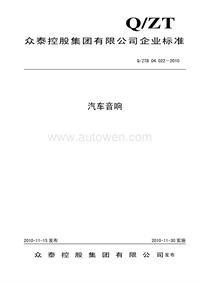 QZTB-04.022-2010-汽车音响(众泰汽车标准)