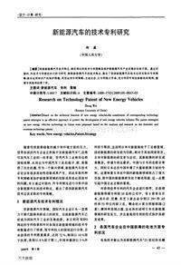 新能源汽车的技术专利研究