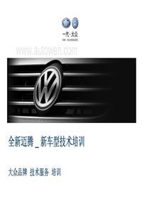 2014年大众迈腾B7L 3.0FSI培训手册