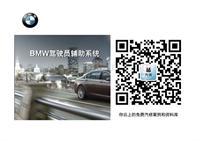 BMW驾驶员辅助系统内部资料