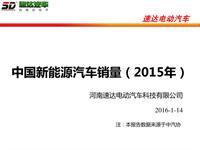 20160113中国新能源汽车销量(2015年)-V1