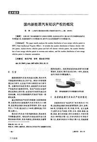 国内新能源汽车知识产权的概况