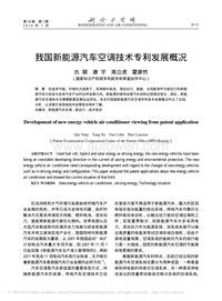 我国新能源汽车空调技术专利发展概况