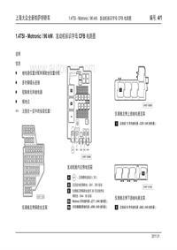 上海大众全新帕萨特轿车-04-1.4-TSI-发动机标识字母-CFB-电路图