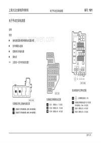 上海大众全新帕萨特轿车-10-电子手动空调电路图
