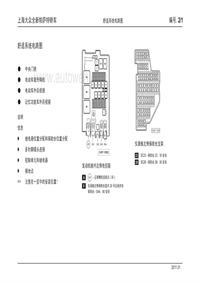 上海大众全新帕萨特轿车-02-舒适系统电路图