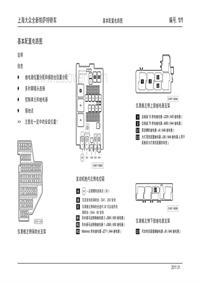 上海大众全新帕萨特轿车-01-基本配置电路图