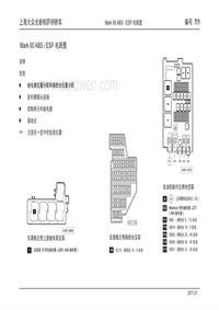 上海大众全新帕萨特轿车-07-Mark-60-ABS-ESP-电路图