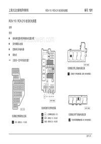 上海大众全新帕萨特轿车-13-RCN-110-RCN-210-收音机电路图
