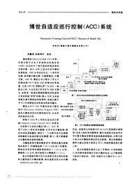 博世自适应巡行控制-ACC-系统