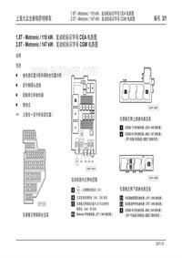 上海大众全新帕萨特轿车-03-1.8T-2.0T-发动机电路图