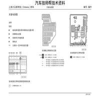 斯柯达明锐2010电路图(上海大众新明锐-(-Octavia-)-轿车-32-天窗电路)