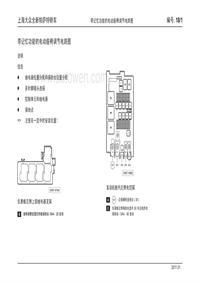 上海大众全新帕萨特轿车-18-带记忆功能的电动座椅调节电路图