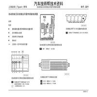 大众途观维修电路图(上海途观-(-Tiguan-)-轿车-22-自动防眩目后视镜及雨量传感器电路)