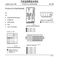 大众途观维修电路图(上海途观-(-Tiguan-)-轿车-18-带气体放电大灯的大灯照射范围控制电路)