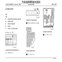 斯柯达明锐2010电路图(上海大众新明锐-(-Octavia-)-轿车-21-驻车辅助电路)