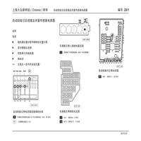 上海大众新明锐-(-Octavia-)-轿车-23-自动防眩目后视镜及雨量传感器电路图