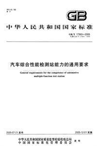 GBT-17993-2005-汽车综合性能检测站能力的通用要求