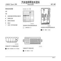 大众途观维修电路图(上海途观-(-Tiguan-)-轿车-26-四轮驱动电路)