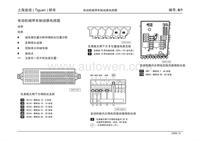 上海途观-(-Tiguan-)-轿车-06-电动机械停车制动器电路图