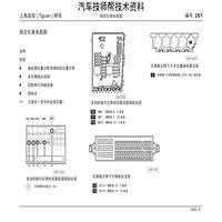大众途观维修电路图(上海途观-(-Tiguan-)-轿车-25-组合仪表电路)