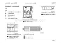 上海途观-(-Tiguan-)-轿车-09-Climatronic-自动空调电路图
