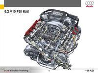 奥迪S8-V10-5.2-FSI培训资料