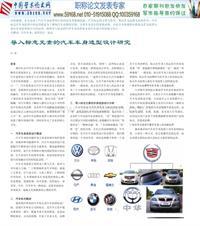 汽车造型设计论文:导入标志元素的汽车车身造型设计研究