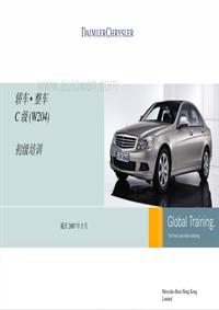 汽修资料-奔驰W204初级原厂中文培训