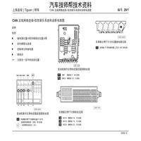大众途观娱乐系统维修电路图(上海途观-(-Tiguan-)-轿车-29-CAN-总线网络连接-信息娱乐系统和诊断电路)