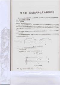 442-451悬架篇(其他形式悬架设计1)