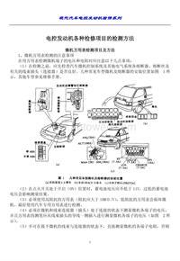 汽车电控发动机各种检修项目的检测方法