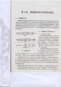 473-486悬架篇(减震器的设计原理及选择)