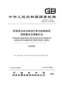 轻型混合动力电动汽车污染物排放控制要求及测量方法(GB 19755—2016)