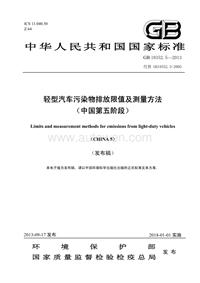 GB 18352.5-2013 轻型汽车污染物排放限值及测量方法(中国第五阶段)