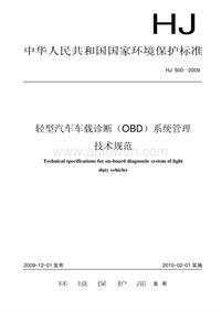 轻型汽车车载诊断(OBD)系统管理技术规范(HJ 500-2009)
