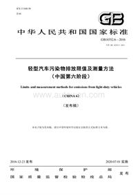 轻型汽车污染物排放限值及测量方法(中国第六阶段)(GB18352.6—2016代替 GB18352.5—2013)