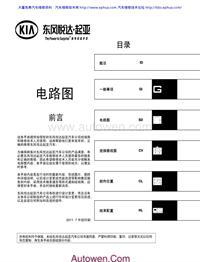 2011东风悦达起亚K2全车电路图 D244页6.76MB