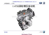 2009款迈腾1.4TSI发动机原厂培训
