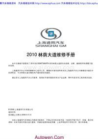 2010别克林荫大道维修手册