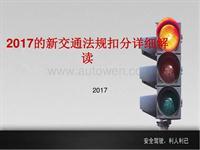 最新2017的最新交通法规扣分详解
