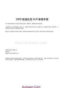2005凯迪拉克XLR维修手册