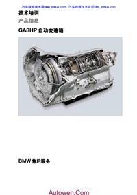 2010款宝马GA8HP变速箱技术培训