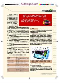 汽车维修技师手记-宝马GA6HP26Z自动变速箱